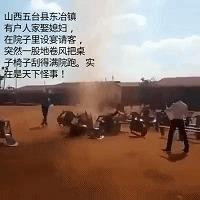 山西五台县一婚礼现场刮龙卷风?警方:请勿传播谣言