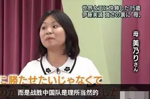 日媒爆伊藤近期精神或出问题,夸张喊话中公赛初中生信任图片