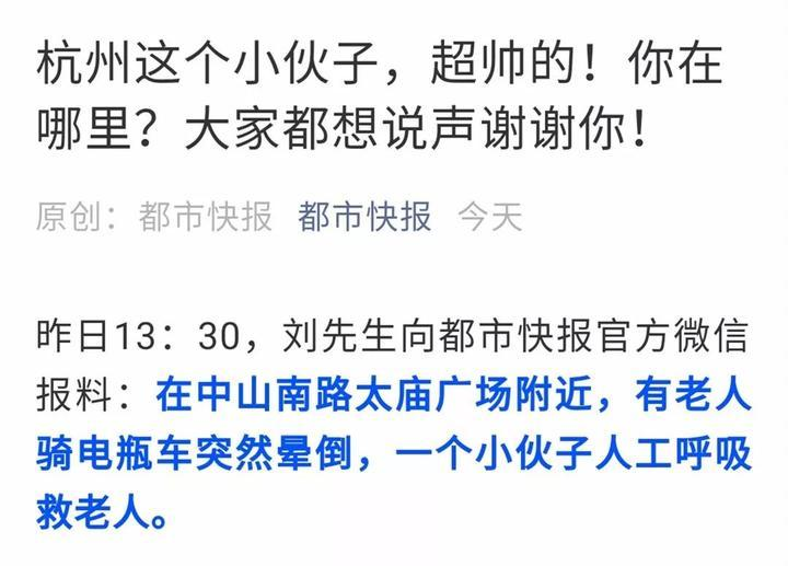 【推荐】找到了!杭州全城寻找的救人小伙,原来是常山一中毕业生