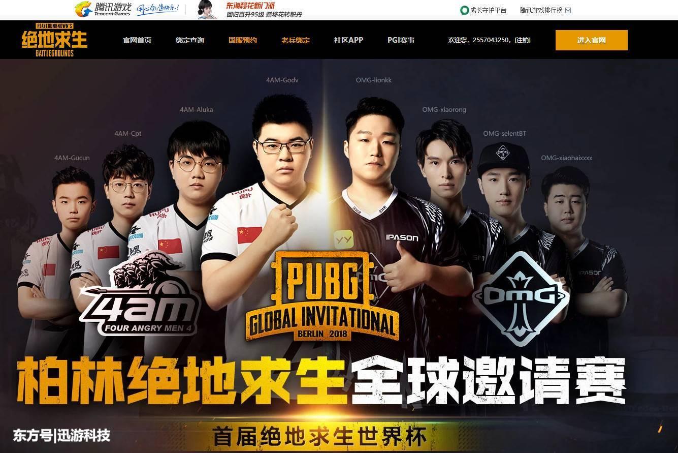 迅游资讯:绝地求生国服官网新增全球邀请赛页
