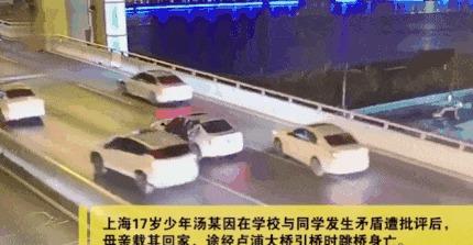 上海17岁男孩跳桥身亡:妈妈我的心很累,可以给我一点温暖吗?