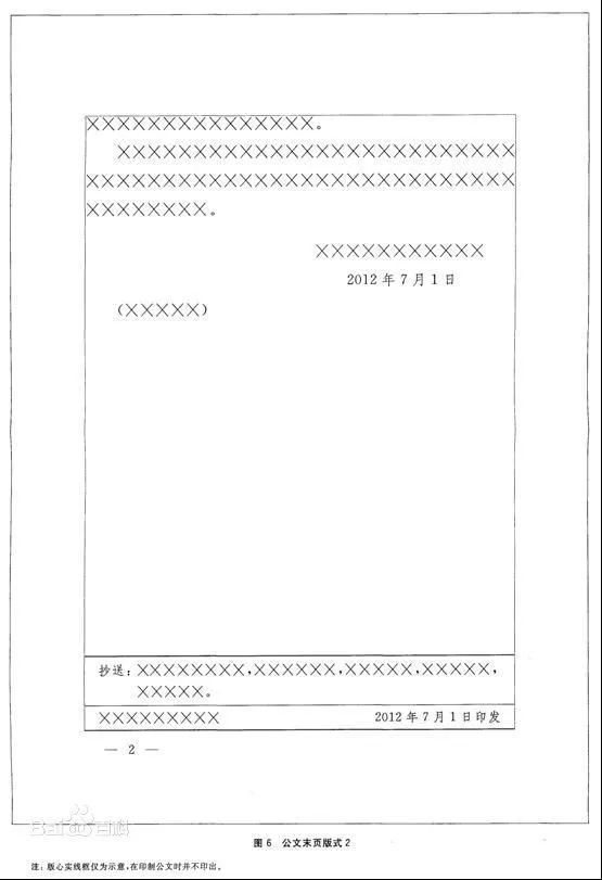 2019党政机关公文格式 党政机关公文格式国家标准2019图片