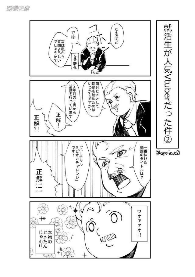 推特漫画:来喜欢的人面试部长人事最正是的VT人物妲己漫画图片