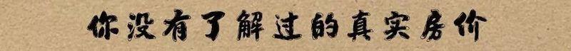 【房资讯】买房先查证!青州五证齐全的是这些楼盘!