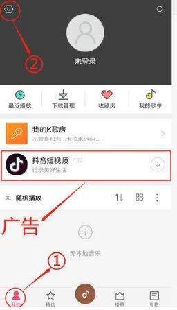 MIUI10系统广告太多?MIUI10广告关闭4种方法